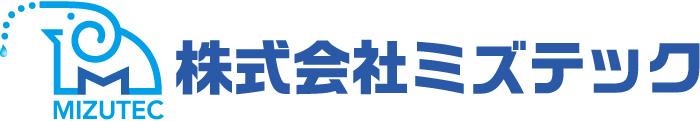 札幌で水漏れつまりは【株式会社ミズテック】にお任せください
